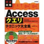 最速攻略 Accessクエリテクニック大全集―Access 2013/2010/2007対応版 [単行本]
