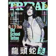 TATOO TRIBAL vol.56(富士美ムック) [ムックその他]