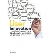 ユーザーイノベーション―消費者から始まるものづくりの未来 [単行本]