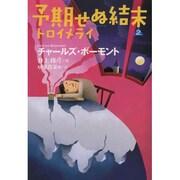 予期せぬ結末〈2〉トロイメライ(扶桑社ミステリー) [文庫]