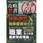 攻略禁書 Vol.3(三才ムック VOL. 641) [ムックその他]