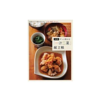 決定版 ずっと使える「一汁二菜」献立帳―定番おかずで組み合わせる「主菜+副菜+汁もの」 [単行本]