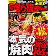 関西選り抜きWalker焼肉(ウォーカームック 404) [ムックその他]