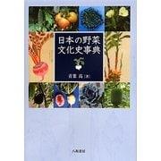 日本の野菜文化史事典 [事典辞典]