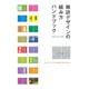 雑誌デザインの組み方ハンドブック―ビフォア→アフター形式で分かりやすい! [単行本]