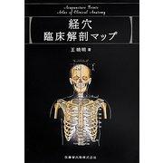 経穴臨床解剖マップ [単行本]