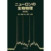 ニューロンの生物物理 第2版 [単行本]