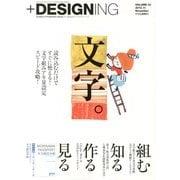 + DESIGNING (プラスデザイニング) 2013年 11月号 [雑誌]