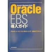 Oracle EBS導入ガイド [単行本]
