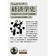 経済学史-学説ならびに方法の諸段階(岩波文庫 白 147-3) [文庫]