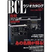 BCLラジオカタログ-スカイセンサー、クーガーなど、あの名機が蘇る!(三才ムック VOL. 150) [ムックその他]