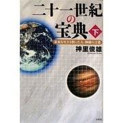二十一世紀の宝典〈下〉未来を生きる悟った人・神様の言葉 [単行本]