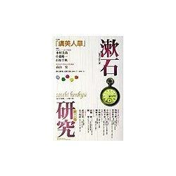 漱石研究〈第16号〉特集 『虞美人草』 [単行本]