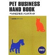 ペットビジネスハンドブック〈2012〉 [単行本]