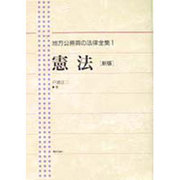 地方公務員の法律全集〈1〉憲法 新版 [単行本]