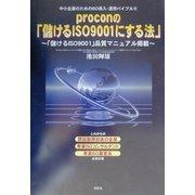 proconの「儲けるISO9001にする法」―中小企業のためのISO導入・運用バイブル〈2〉 [単行本]