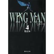 ウイングマン 4(集英社文庫 か 23-4) [文庫]