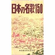 日本の名歌150 [単行本]