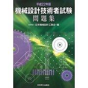 機械設計技術者試験問題集〈平成22年版〉 [単行本]