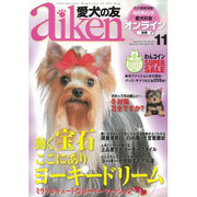 愛犬の友 2013年 11月号 [雑誌]