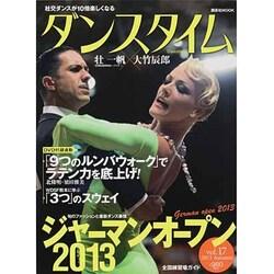 ダンスタイム vol.17(講談社MOOK) [ムックその他]