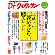 100歳まで血管がサビない109のレシピ-白澤卓二さんが提案する(マガジンハウスムック Dr.クロワッサン) [ムックその他]