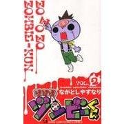 ゾゾゾ ゾンビ-くん<2>(コロコロコミックス) [コミック]