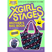 X GIRL STAGESマザーズバッグBOOK [ムックその他]