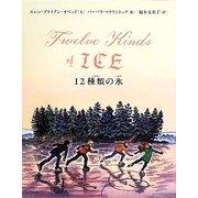 12種類の氷 [絵本]