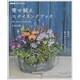 寄せ植えスタイリングブック-草花の魅力を120%引き出す(生活実用シリーズ NHK趣味の園芸) [ムックその他]