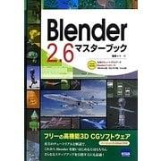 Blender2.6マスターブック [単行本]
