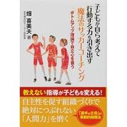 子どもが自ら考えて行動する力を引き出す魔法のサッカーコーチン-ボトムアップ理論で自立心を養う [単行本]
