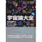 宇宙論大全―相対性理論から、ビッグバン、インフレーション、マルチバースへ [単行本]