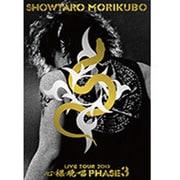 森久保祥太郎 LIVE TOUR 2013 心・裸・晩・唱 PHASE3