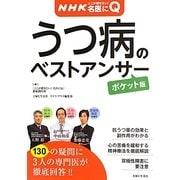 うつ病のベストアンサー(ポケット版)(病気丸わかりQ&Aシリーズ〈5〉―NHKここが聞きたい!名医にQ) [単行本]