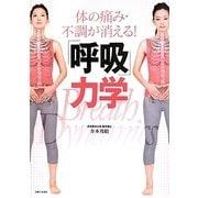 「呼吸」力学―体の痛み・不調が消える! [単行本]