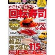 わざわざ行きたい回転寿司-東海グルメDRIVE(ウォーカームック 385) [ムックその他]