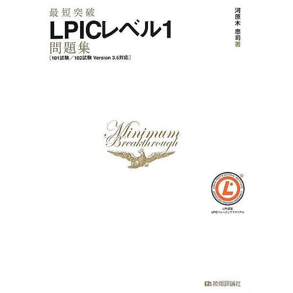 最短突破LPICレベル1問題集―101試験/102試験 Version 3.5対応 [単行本]