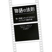 物語の法則―強い物語とキャラを作れるハリウッド式創作術 [単行本]