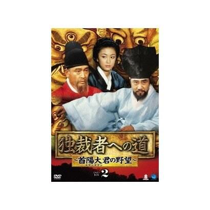 独裁者への道~首陽大君の野望~ DVD-BOX2 [DVD]