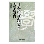 日本の「学び」と大学教育 [単行本]