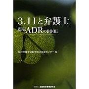 3.11と弁護士―震災ADRの900日 [単行本]