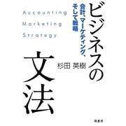 ビジネスの文法―会計、マーケティング、そして戦略