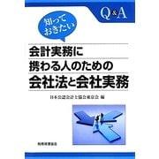 会計実務に携わる人のための会社法と会社実務―知っておきたい Q&A [単行本]