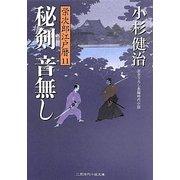 秘剣音無し―栄次郎江戸暦〈11〉(二見時代小説文庫) [文庫]