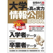 大学の真の実力情報公開BOOK 2014(平成26)年度用(旺文社ムック) [ムックその他]