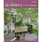 庭の模様がえアイディアBOOK-狭くても広くても役立つ(Musashi Mook ガーデン&ガーデンMook) [ムックその他]