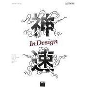 神速InDesign [単行本]