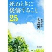 死ぬときに後悔すること25(新潮文庫) [文庫]