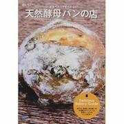 おいしい天然酵母パンの店-一度食べたらやめられない(Grafis Mook) [ムックその他]